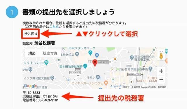 開業freeeなら自動で開業届を提出する税務署の住所と地図が表示されます