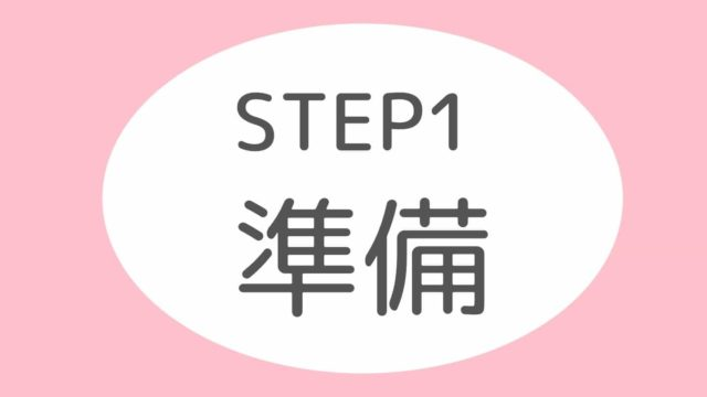 STEP1準備