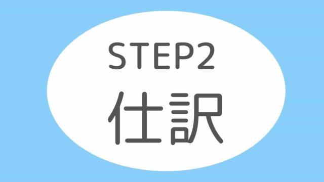 STEP2仕訳