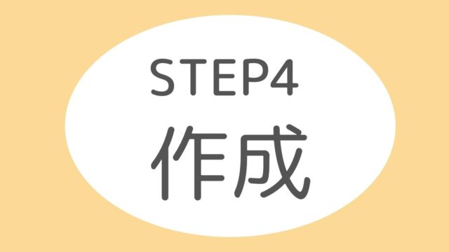 STEP4 作成