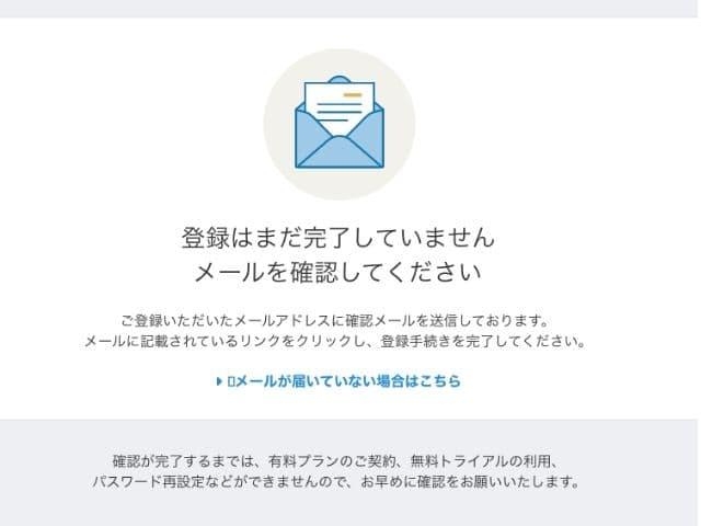 先ほど登録したメールアドレスをチェック