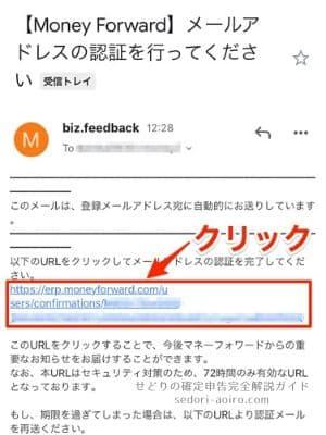 メールのURLをクリックしてメールアドレスの認証を完了する