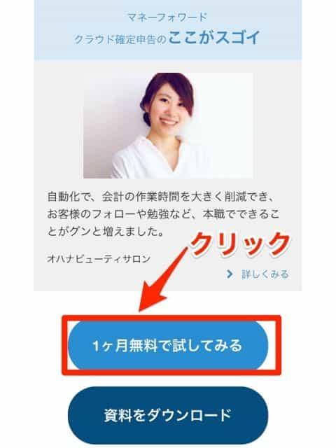 公式サイトの『1ヶ月無料で試してみる』をクリック