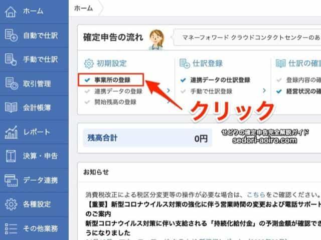初期設定>事務所の登録をクリック