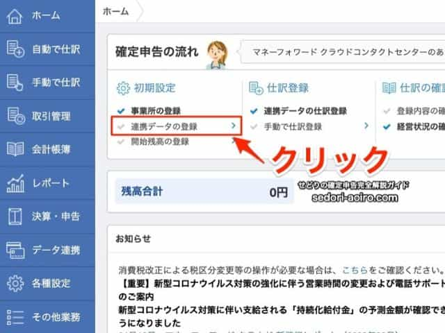 ホーム画面の事業所の登録<連携データの登録