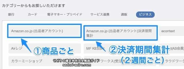 連携できるAmazon出品者アカウントは2タイプ