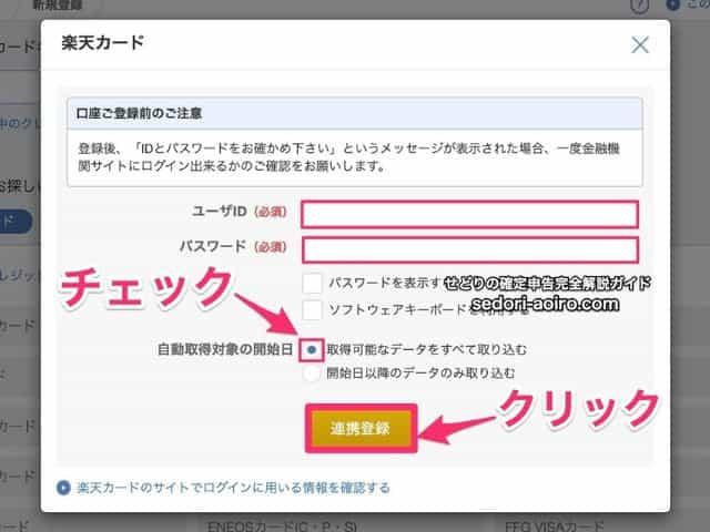 せどりの確定申告におすすめのクラウド会計ソフト「マネーフォワードクラウド確定申告」とクレジットカードを自動データ連携させる方法 ユーザIDとパスワードを入力して連携する